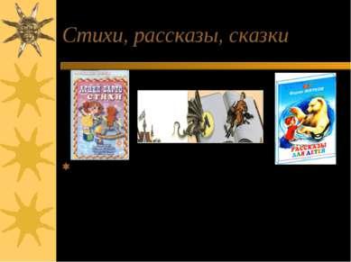 Стихи, рассказы, сказки На документах хранится разная информация, в том числе...