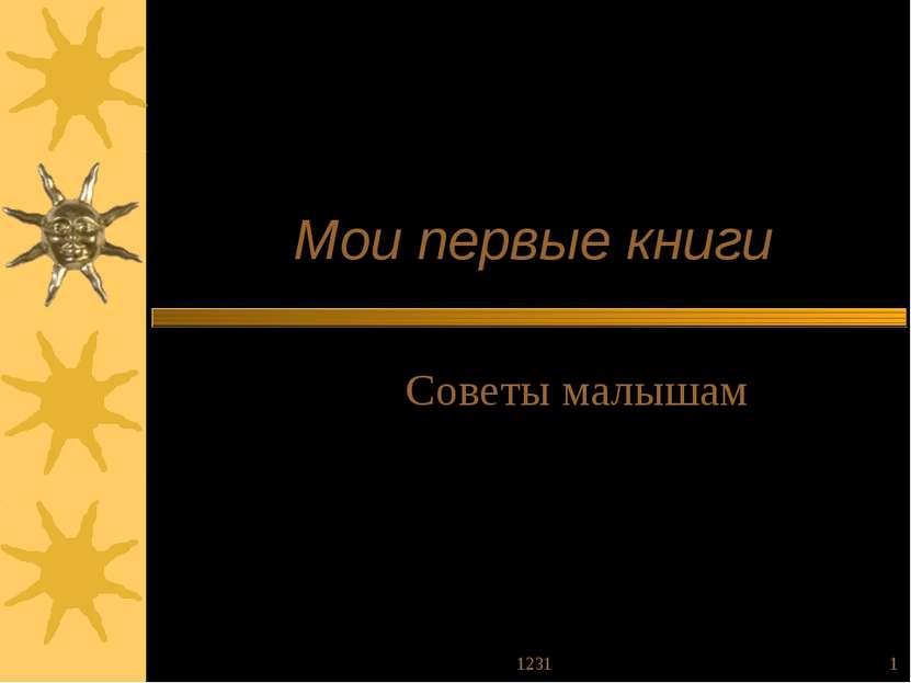 Мои первые книги Советы малышам 1231