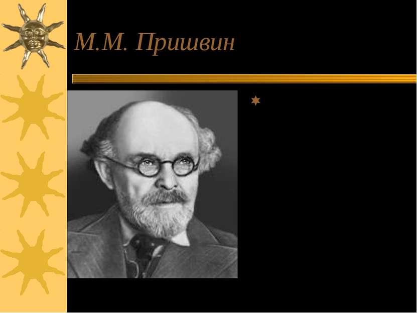М.М. Пришвин Этот автор в своих книгах «В краю напуганных птиц» и рассказах «...