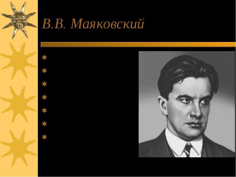В.В. Маяковский Крошка-сын к отцу пришел, и спросила кроха: - Что такое хорош...