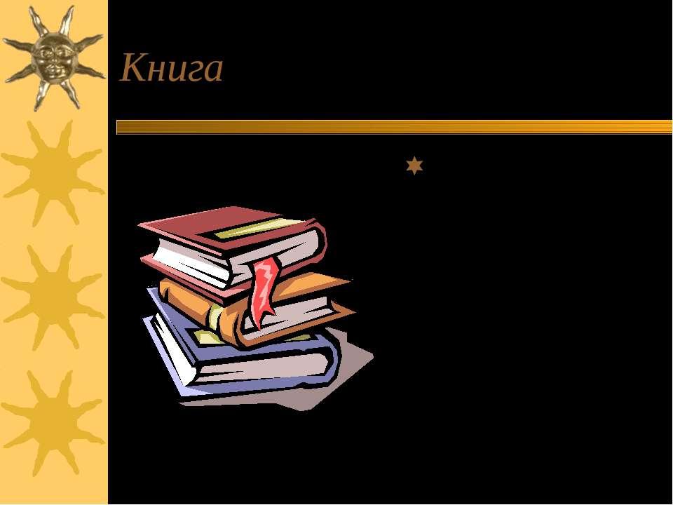 Книга Книга – это печатное издание в виде переплетённых вместе листов с каким...