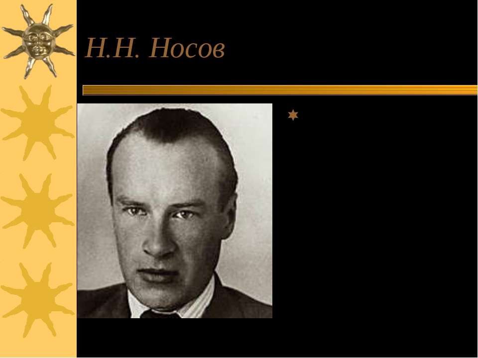 Н.Н. Носов Наверняка ты успел прочесть такие книжки автора, как «Приключения ...