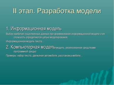 II этап. Разработка модели 1. Информационная модель Выбор наиболее существенн...