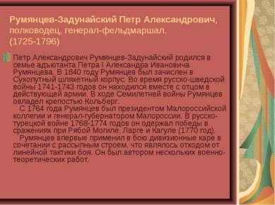Румянцев-Задунайский Петр Александрович, полководец, генерал-фельдмаршал. (17...