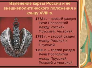 Изменение карты России и её внешнеполитического положения к концу XVIII в. 17...