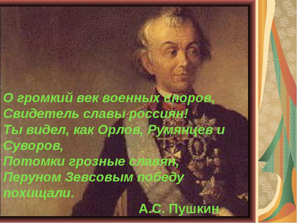 О громкий век военных споров, Свидетель славы россиян! Ты видел, как Орлов, Р...