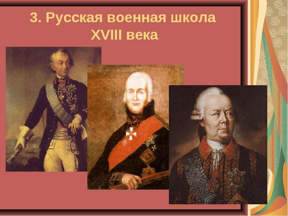 3. Русская военная школа XVIII века