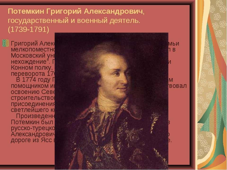 Потемкин Григорий Александрович, государственный и военный деятель. (1739-179...