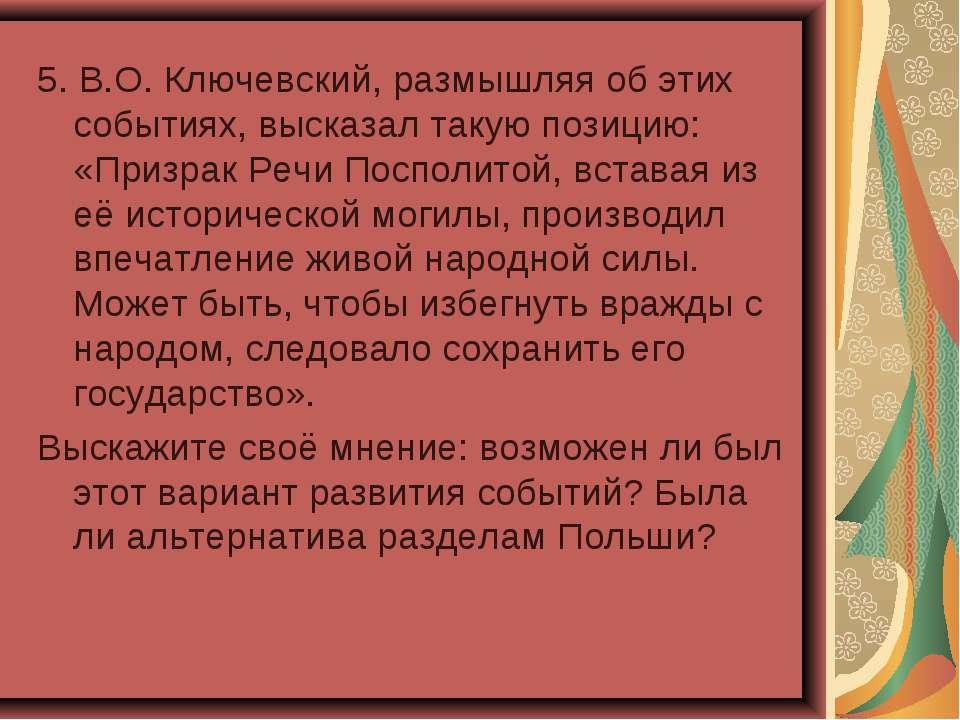5. В.О. Ключевский, размышляя об этих событиях, высказал такую позицию: «Приз...