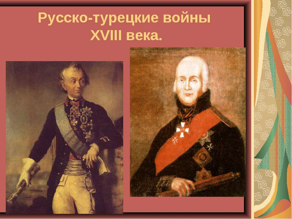Русско-турецкие войны XVIII века.