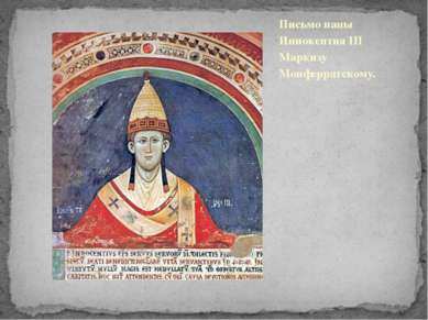 Письмо папы Иннокентия III Маркизу Монферратскому.