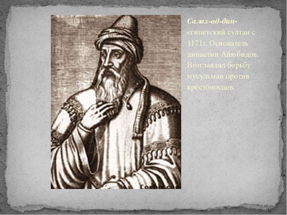 Салах-ад-дин-египетский султан с 1171г. Основатель династии Айюбидов. Возглав...