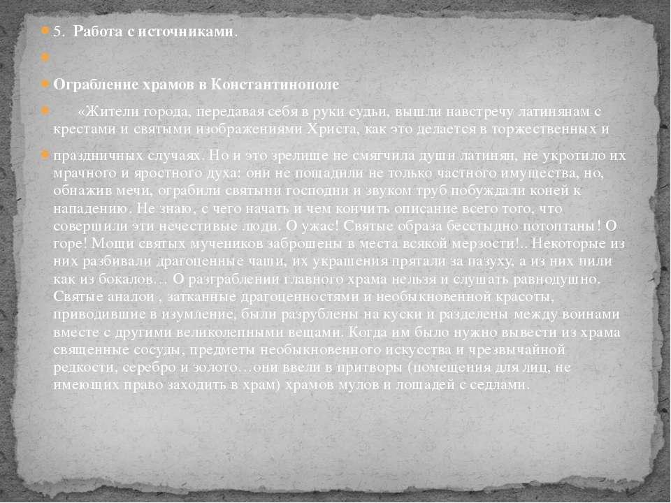 5. Работа с источниками.  Ограбление храмов в Константинополе «Жители города...