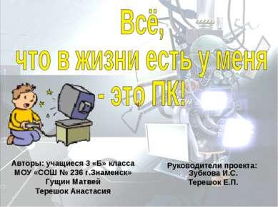 Авторы: учащиеся 3 «Б» класса МОУ «СОШ № 236 г.Знаменск» Гущин Матвей Терешок...