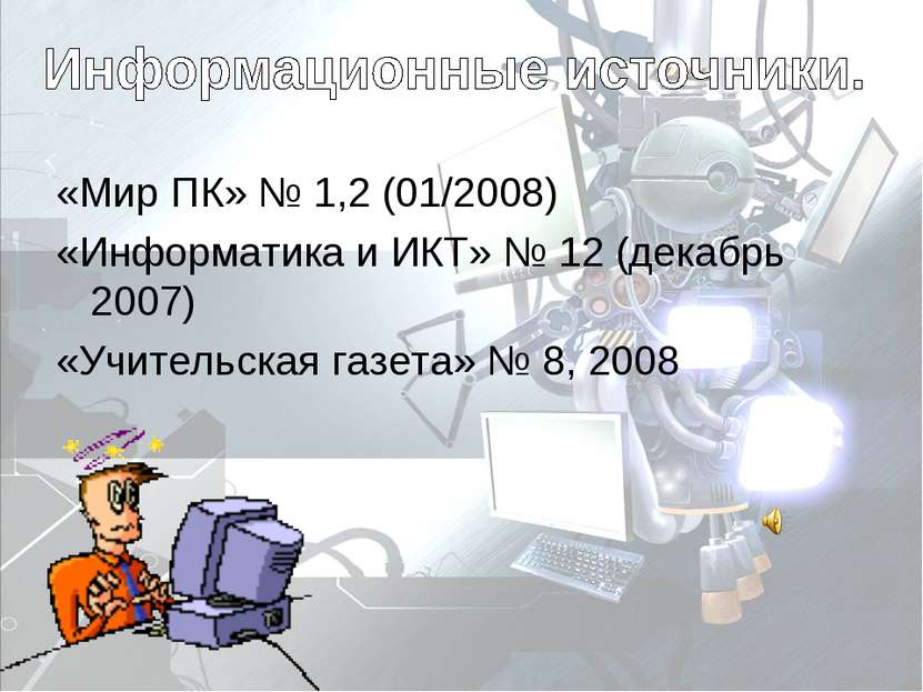 «Мир ПК» № 1,2 (01/2008) «Информатика и ИКТ» № 12 (декабрь 2007) «Учительская...