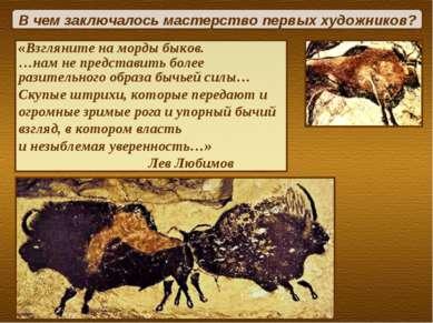 «Взгляните на морды быков. …нам не представить более разительного образа бычь...