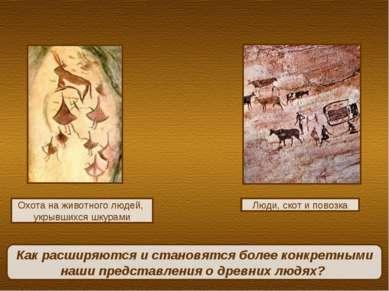 Как расширяются и становятся более конкретными наши представления о древних л...