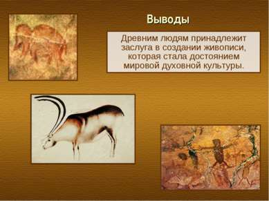 Древним людям принадлежит заслуга в создании живописи, которая стала достояни...