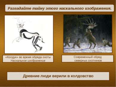 Современный обряд северных охотников «Колдун» во время обряда охоты Наскально...