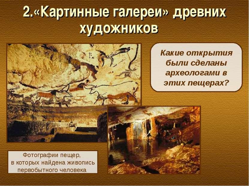 2.«Картинные галереи» древних художников Какие открытия были сделаны археолог...