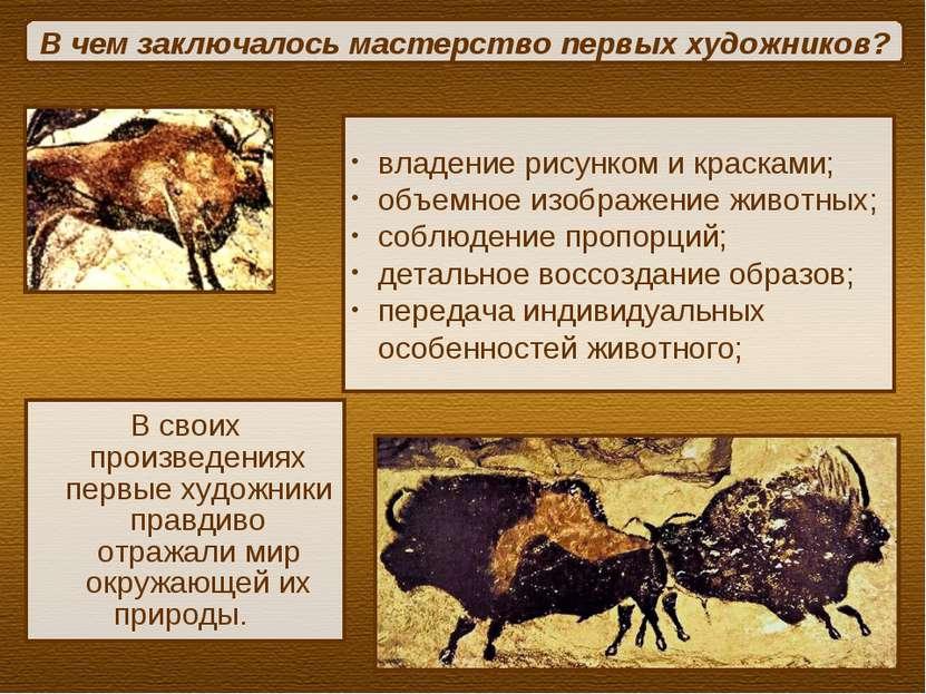 владение рисунком и красками; объемное изображение животных; соблюдение пропо...