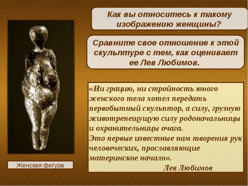 «Ни грацию, ни стройность юного женского тела хотел передать первобытный скул...