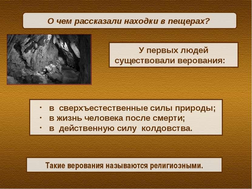 О чем рассказали находки в пещерах? У первых людей существовали верования: в ...