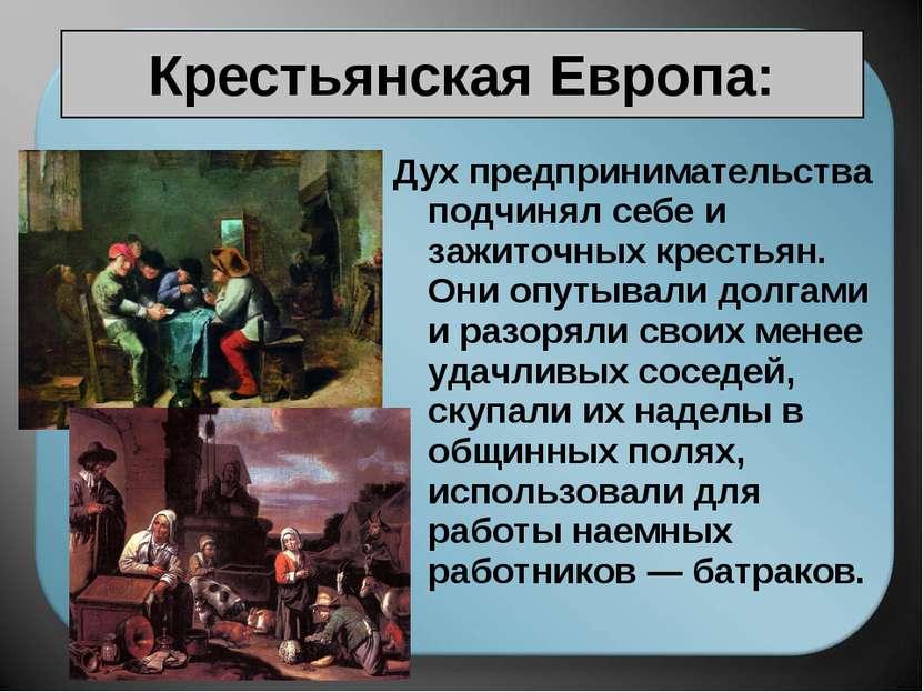 Презентация Европейское общество в раннее Новое время класс  Крестьянская Европа Дух предпринимательства подчинял себе и зажиточных крест