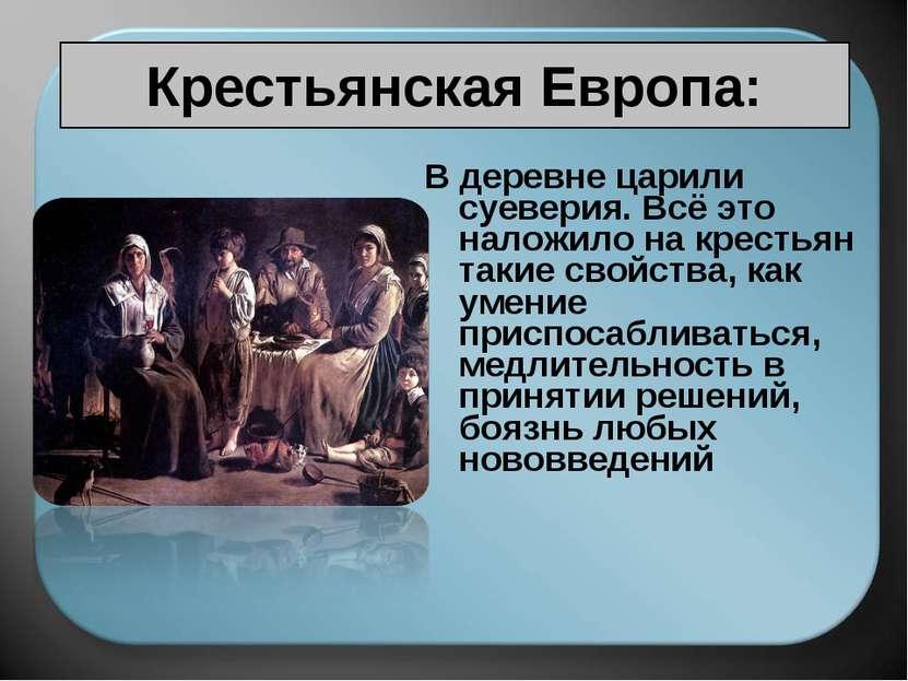 Презентация Европейское общество в раннее Новое время класс  Крестьянская Европа В деревне царили суеверия Всё это наложило на крестьян Новое