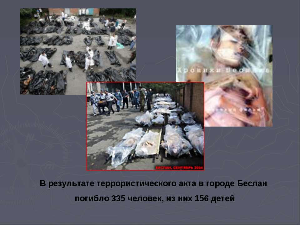 В результате террористического акта в городе Беслан погибло 335 человек, из н...