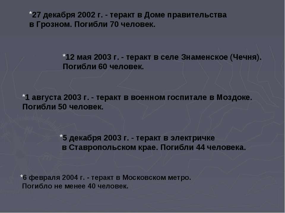 27 декабря 2002 г. - теракт в Доме правительства в Грозном. Погибли 70 челове...