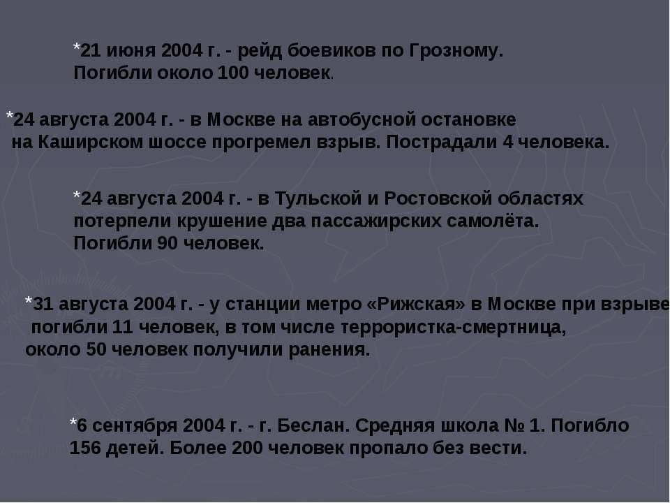 21 июня 2004 г. - рейд боевиков по Грозному. Погибли около 100 человек. 24 ав...