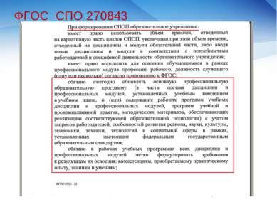 ФГОС СПО 270843