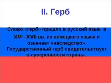 II. Герб Слово «герб» пришло в русский язык в xvI –xvII вв. из немецкого язык...