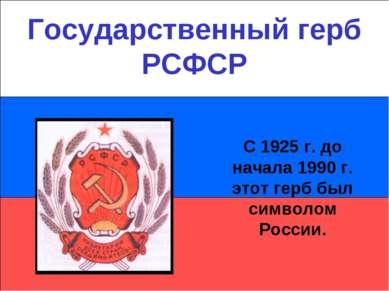 Государственный герб РСФСР С 1925 г. до начала 1990 г. этот герб был символом...
