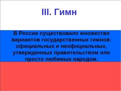 III. Гимн В России существовало множество вариантов государственных гимнов: о...