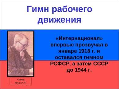 Гимн рабочего движения «Интернационал» впервые прозвучал в январе 1918 г. и о...