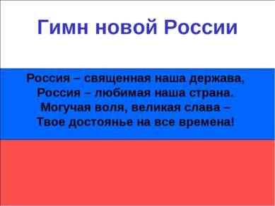 Гимн новой России Россия – священная наша держава, Россия – любимая наша стра...