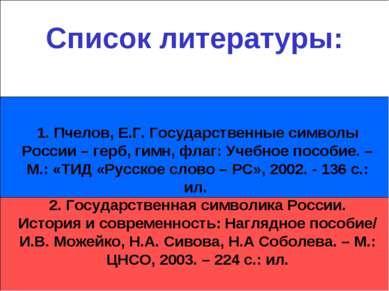 1. Пчелов, Е.Г. Государственные символы России – герб, гимн, флаг: Учебное по...