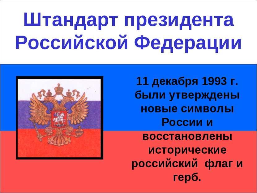 Штандарт президента Российской Федерации 11 декабря 1993 г. были утверждены н...