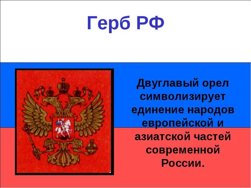 Герб РФ Двуглавый орел символизирует единение народов европейской и азиатской...