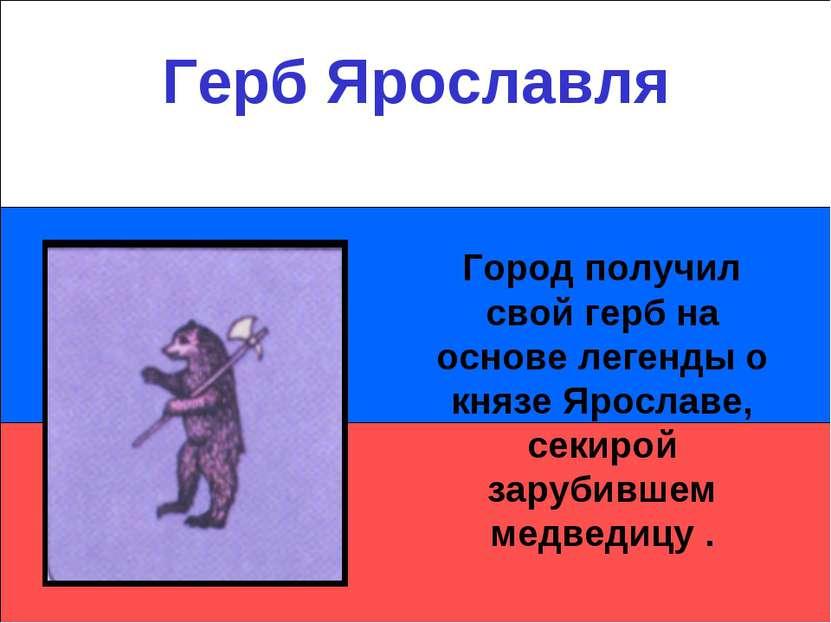 Герб Ярославля Город получил свой герб на основе легенды о князе Ярославе, се...