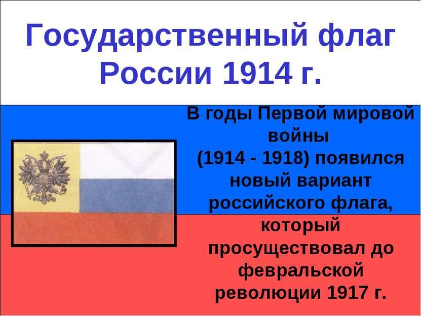 Государственный флаг России 1914 г. В годы Первой мировой войны (1914 - 1918)...