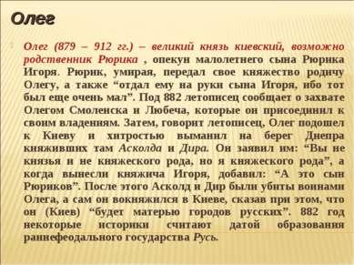 Олег Олег (879 – 912 гг.) – великий князь киевский, возможно родственник Рюри...
