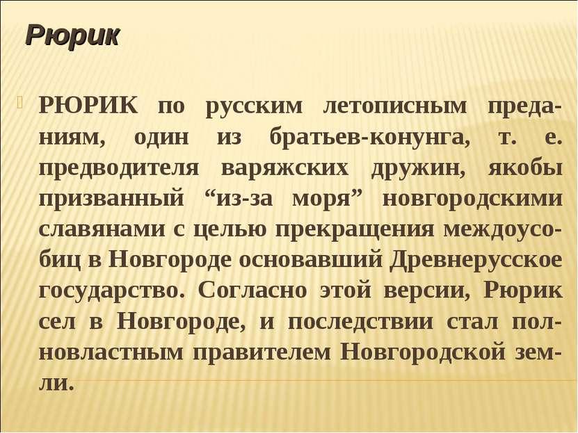 Рюрик РЮРИК по русским летописным преда-ниям, один из братьев-конунга, т. е. ...