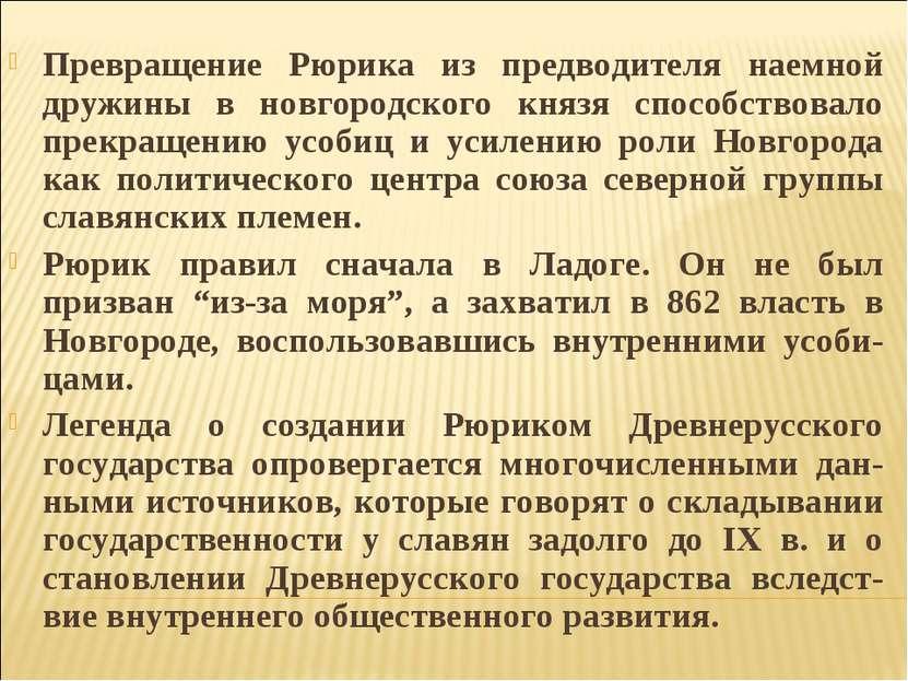Превращение Рюрика из предводителя наемной дружины в новгородского князя спос...