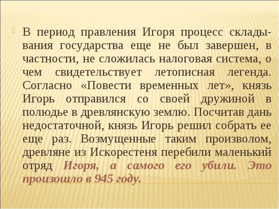 В период правления Игоря процесс склады-вания государства еще не был завершен...