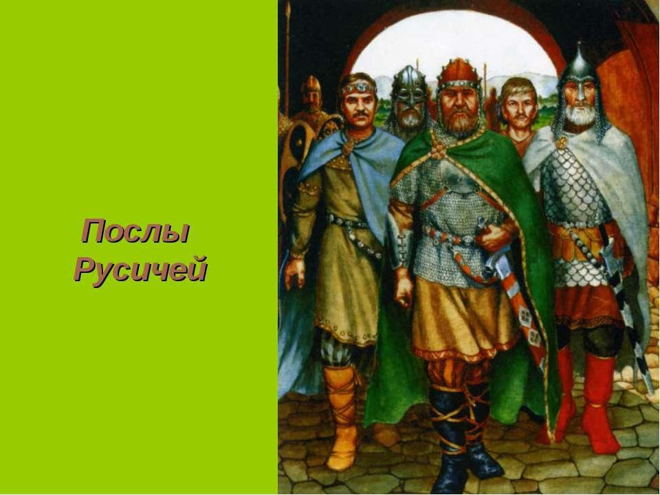 Послы Русичей
