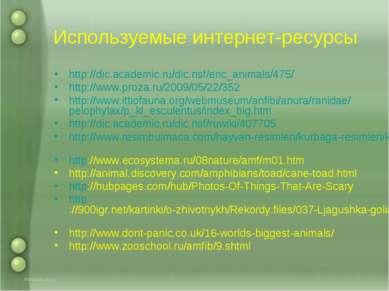 Используемые интернет-ресурсы http://dic.academic.ru/dic.nsf/enc_animals/475/...
