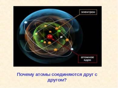 Почему атомы соединяются друг с другом?